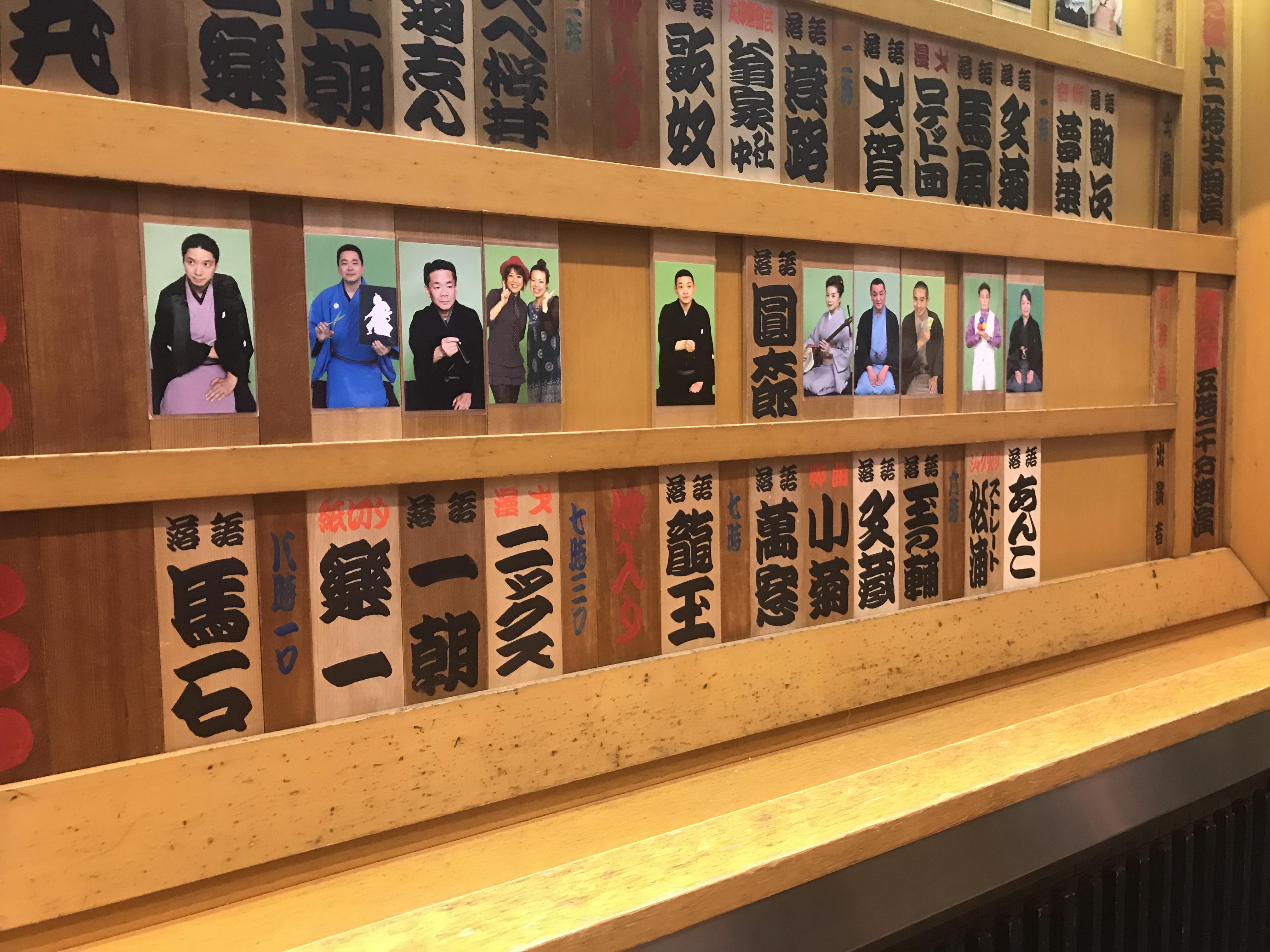 鈴本演芸場 2018年2月中席