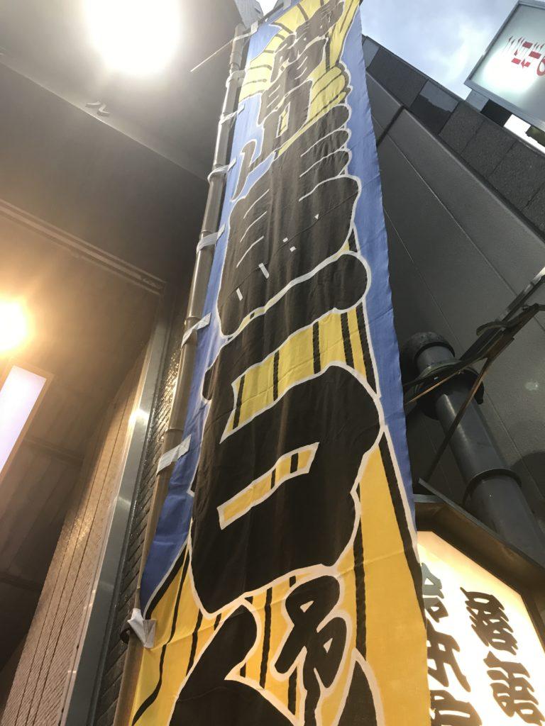 鈴本演芸場 隅田川馬石