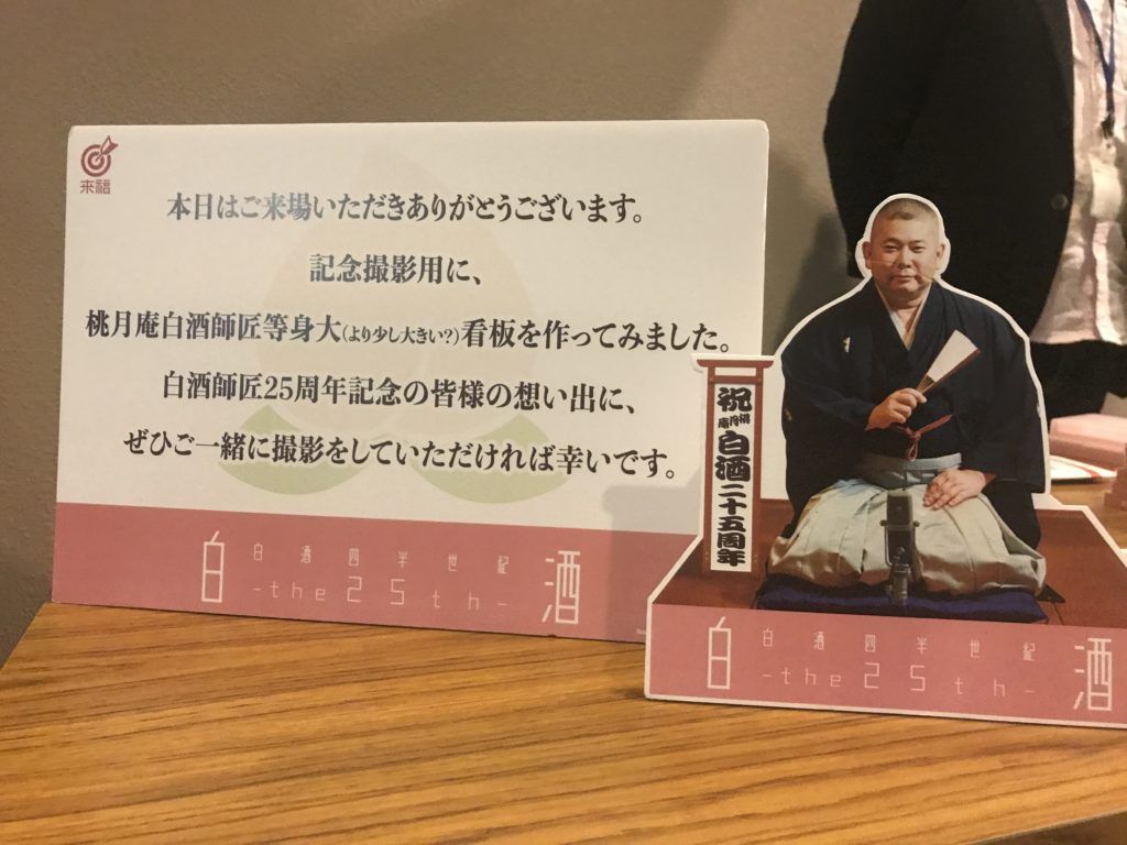 桃月庵白酒25周年 鈴本演芸場の等身大パネル