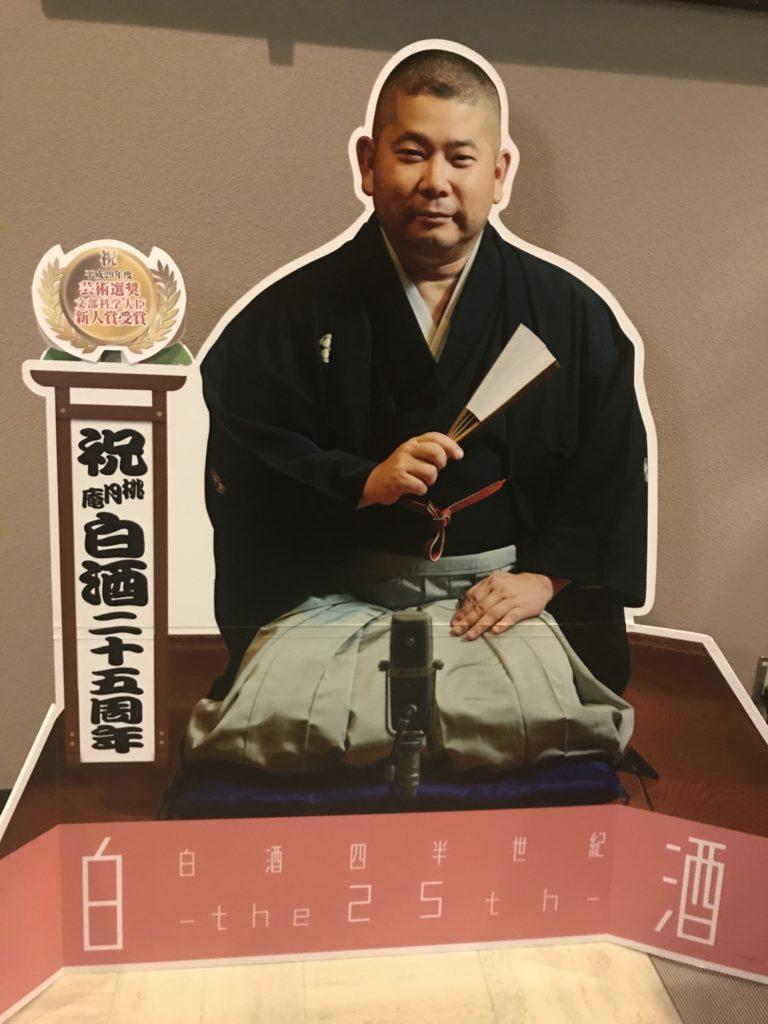 上野鈴本 桃月庵白酒25周年