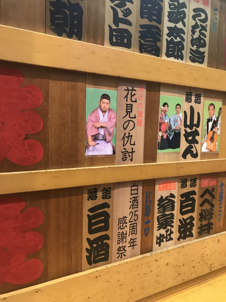 鈴本演芸場 桃月庵白酒25周年ネタ出し公演