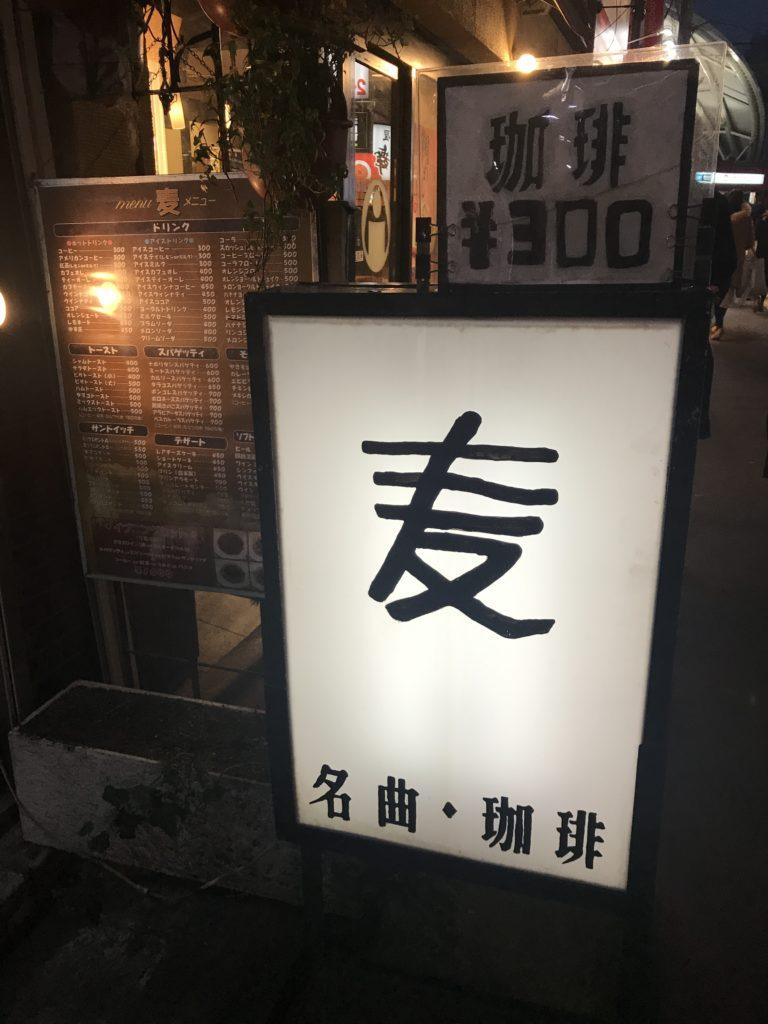 本郷三丁目駅 名曲・珈琲 麦