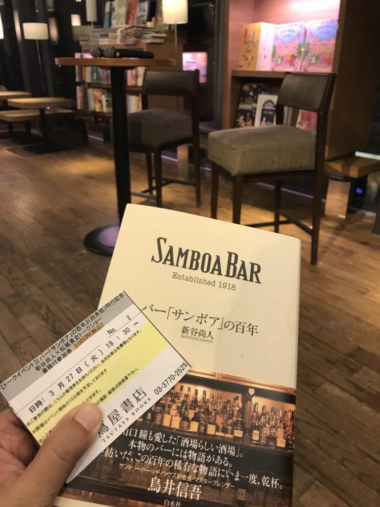 代官山蔦屋書店・『バー「サンボア」の百年』トークイベント