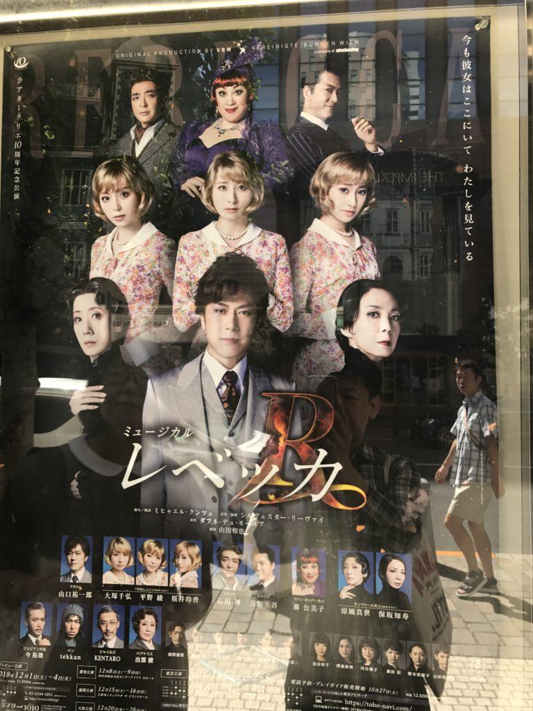 ミュージカル「レベッカ」2018年 ポスター