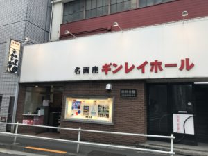 飯田橋ギンレイホール
