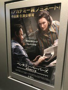ペンタゴン・ペーパーズ/最高機密文書