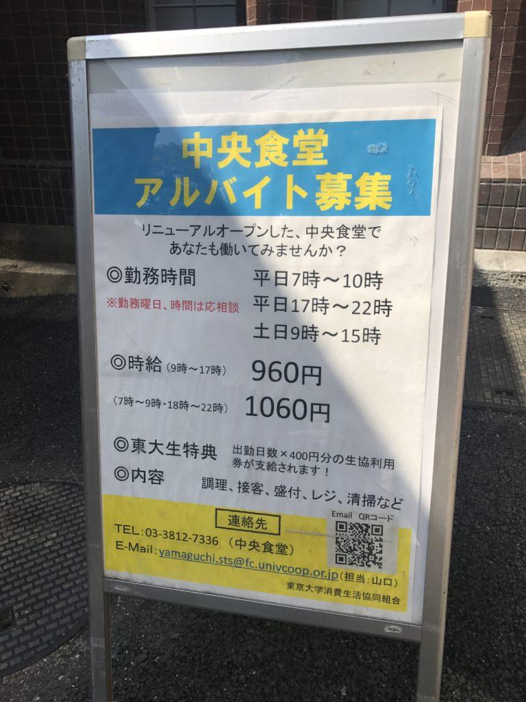 東大本郷キャンパス学食
