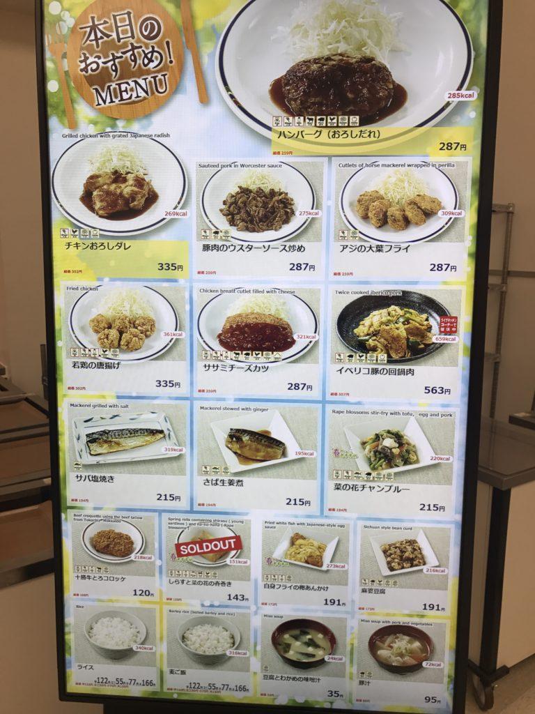 東大本郷中央食堂カフェエリアのメニューボード