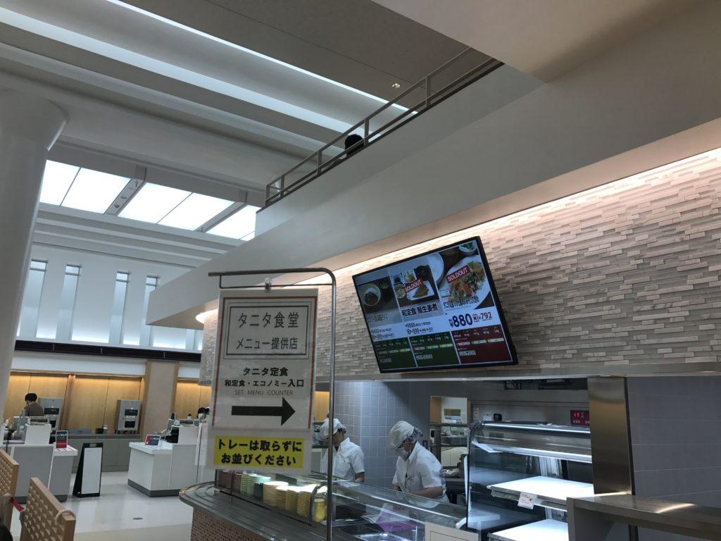 東大本郷中央食堂のタニタ定食