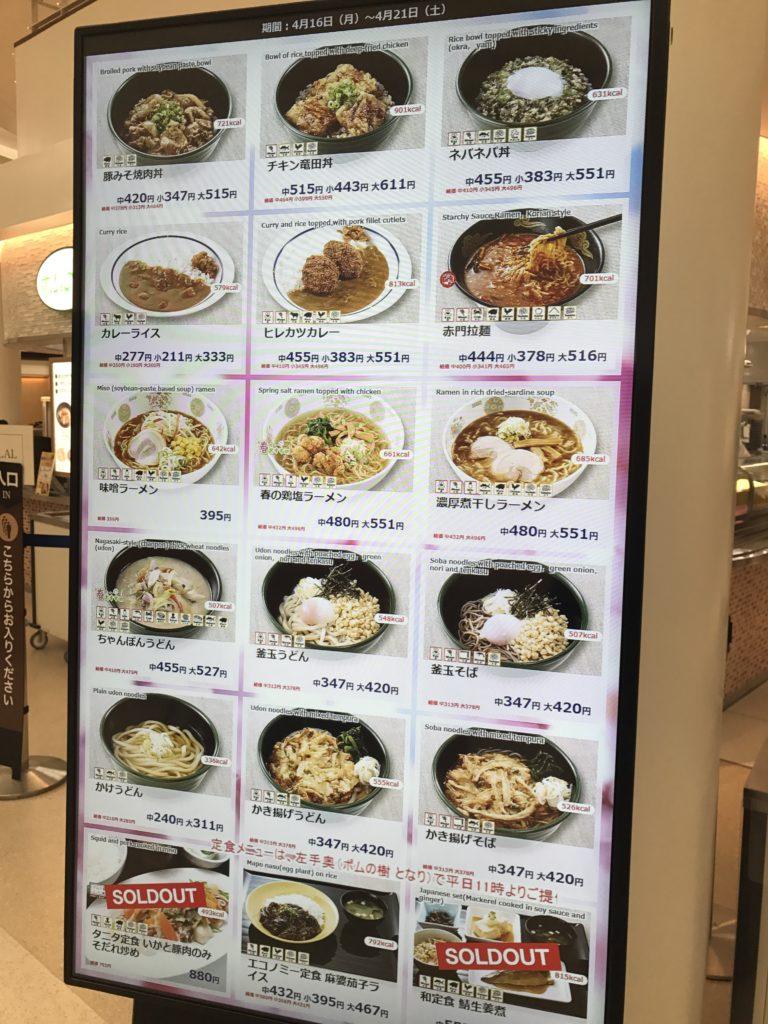 東大本郷中央食堂のメニューボード(丼もの)