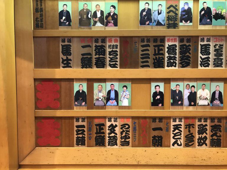 鈴本演芸場2018年4月下席