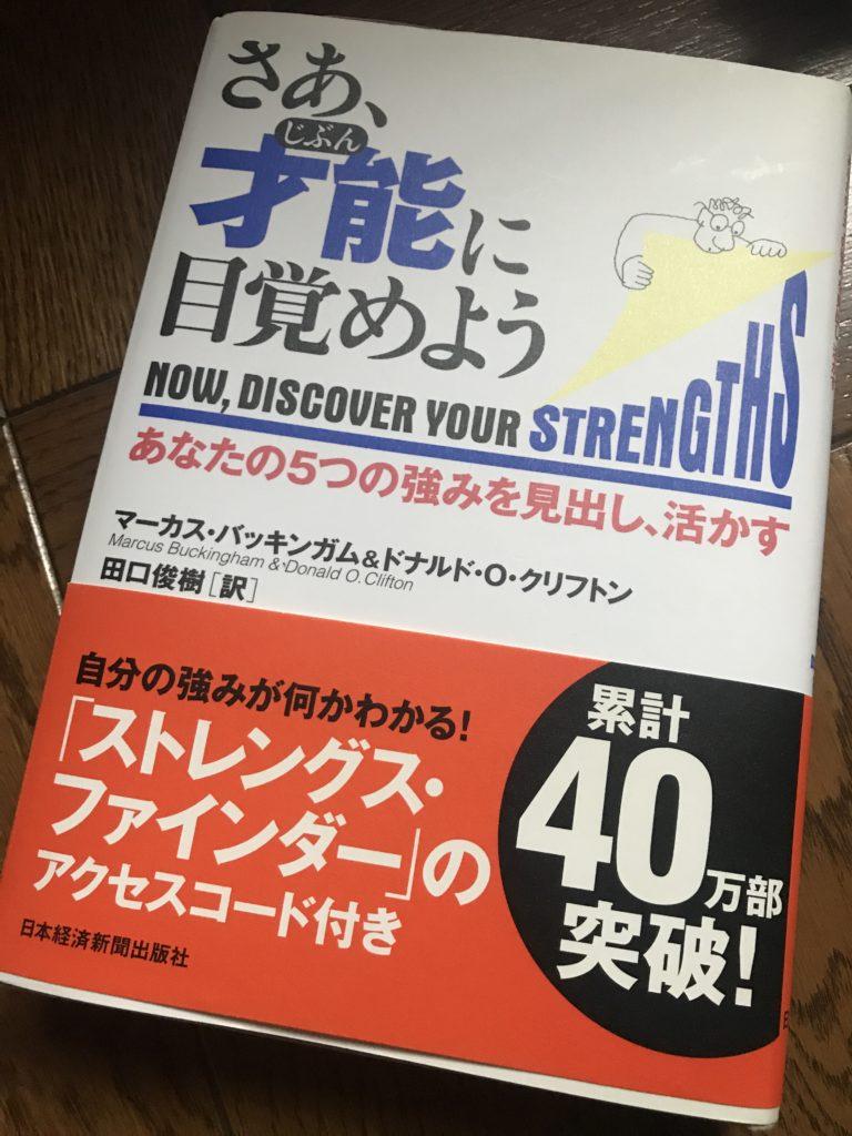 「さあ才能に目覚めよう」日本経済新聞出版社