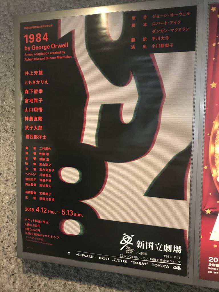 井上芳雄主演 舞台『1984』