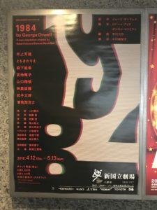 舞台『1984』