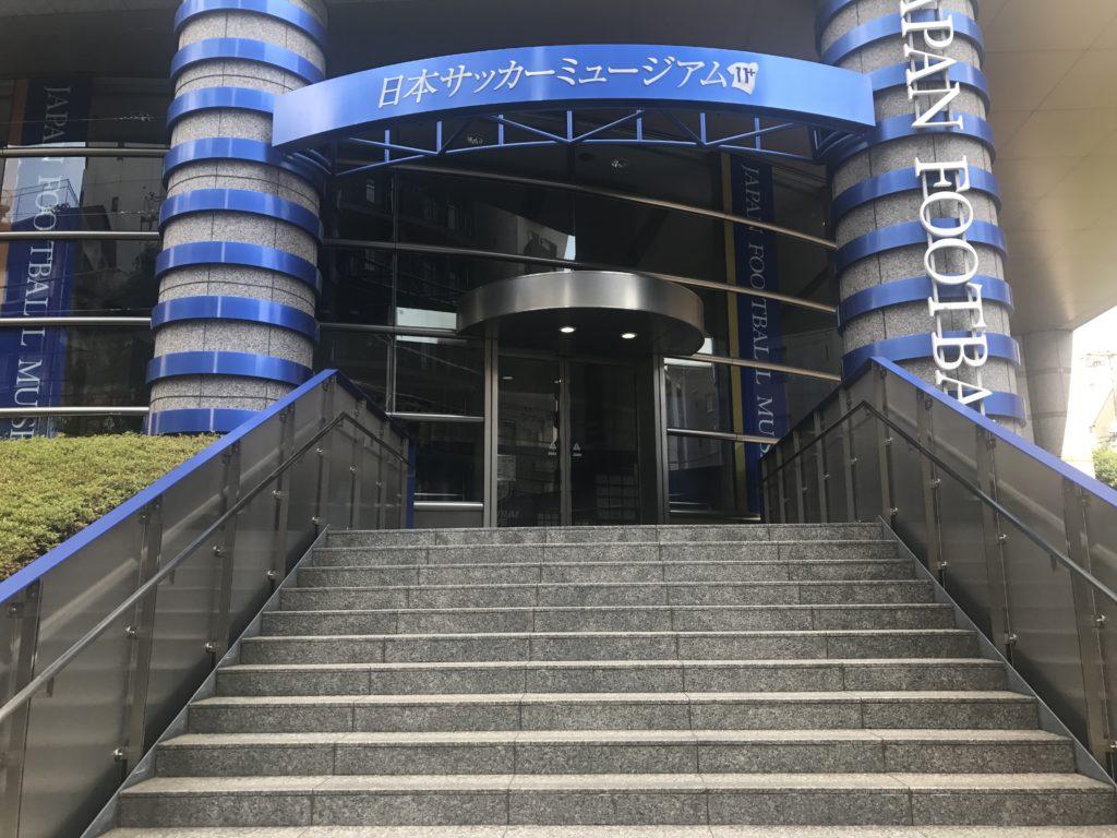 東京・本郷 サッカーミュージアム 入口