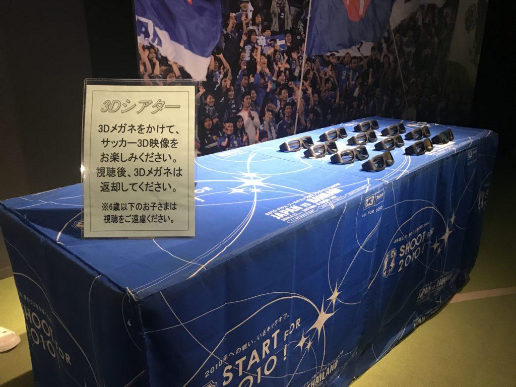 サッカーミュージアム 3Dシアター