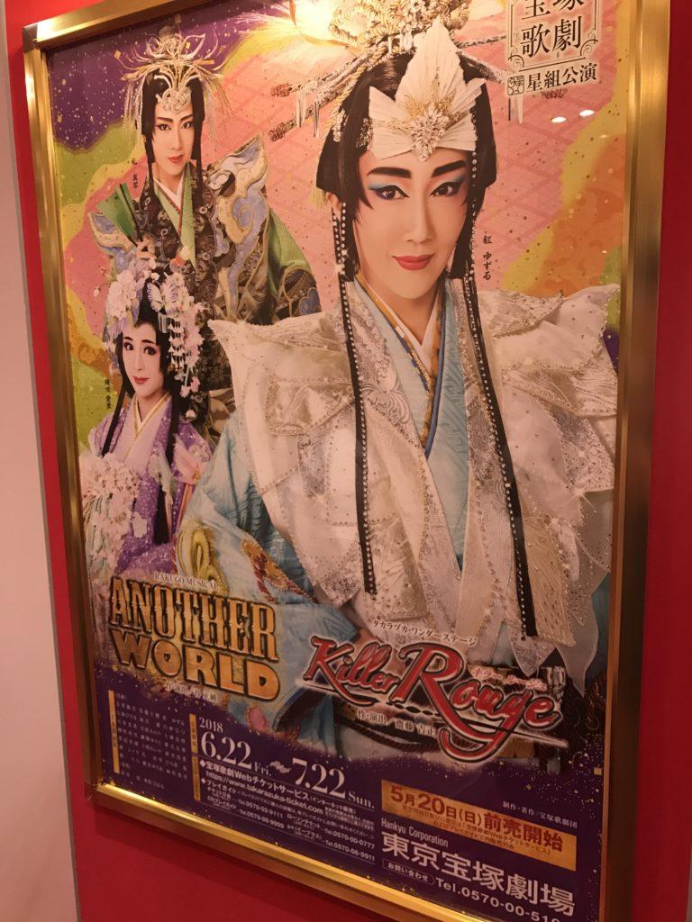 星組 『ANOTHER WORLD』東京宝塚劇場