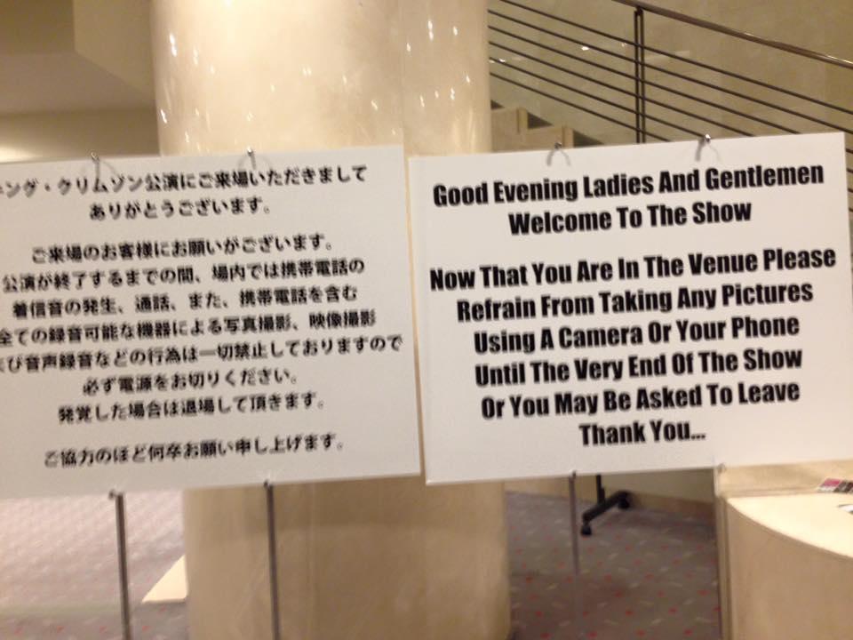 キング・クリムゾン2015 東京公演