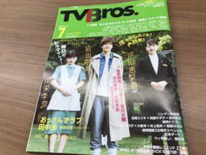 テレビブロス リニューアル