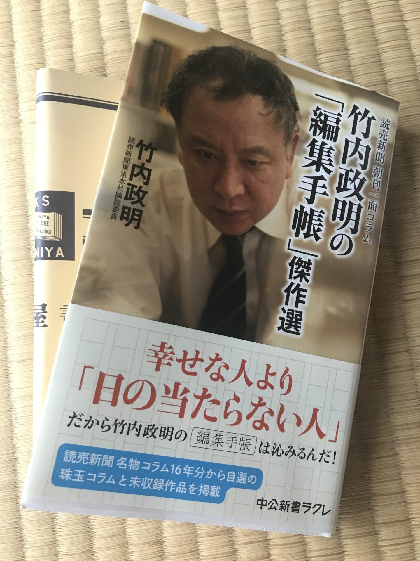 竹内政明の「編集手帳」傑作選