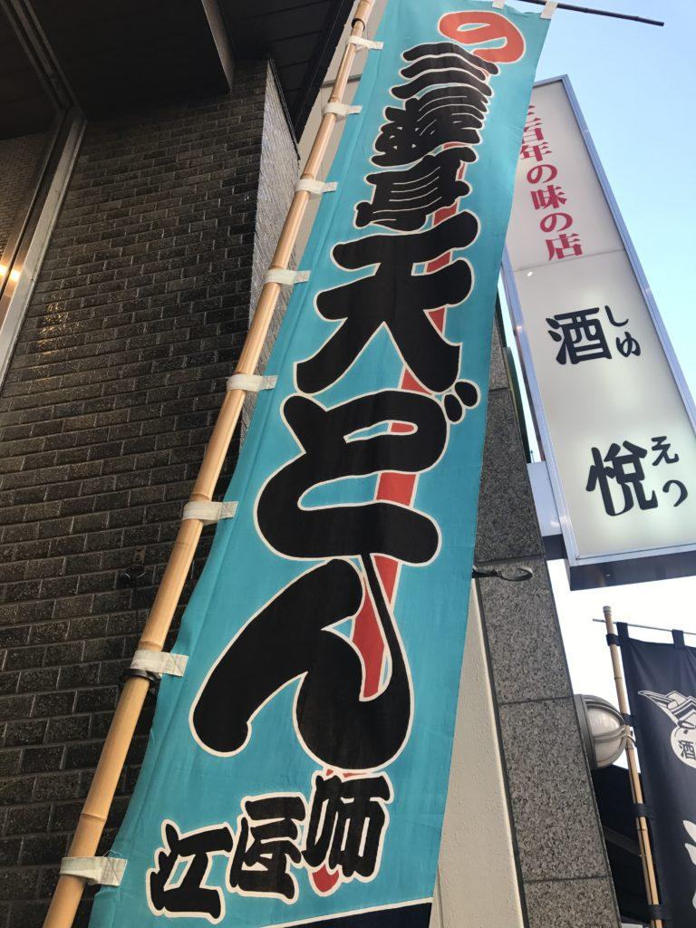 三遊亭天どん 鈴本演芸場