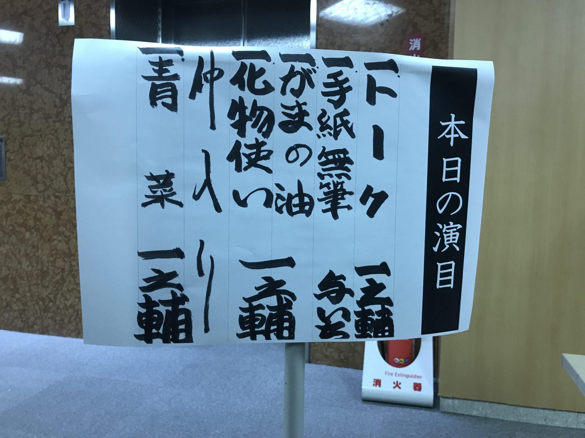 春風亭一之輔「ドッサりまわるぜ2018」仙台