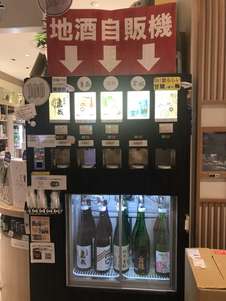 仙台エスパル 地酒自販機