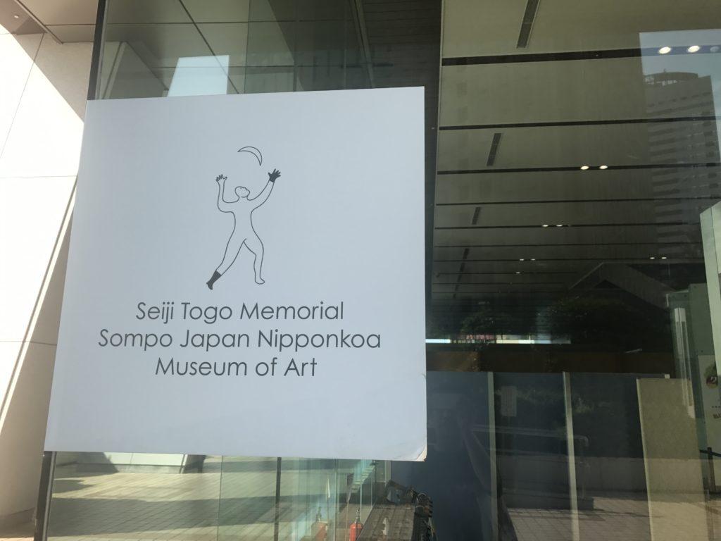 東郷青児記念 損保ジャパン日本興亜美術館