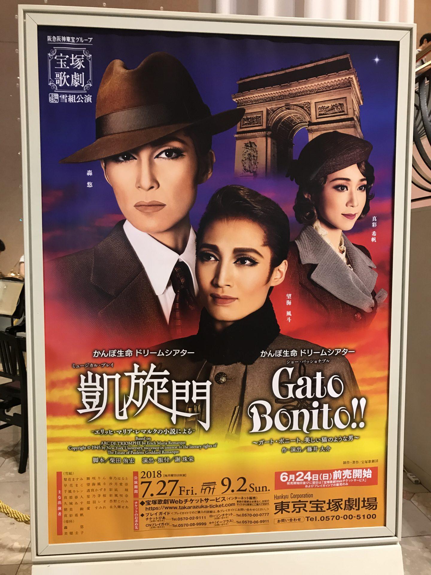 2018年雪組公演「凱旋門」東京宝塚劇場