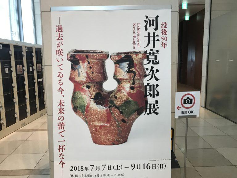 「没後50年 河井寛次郎展」パナソニック汐留ミュージアム