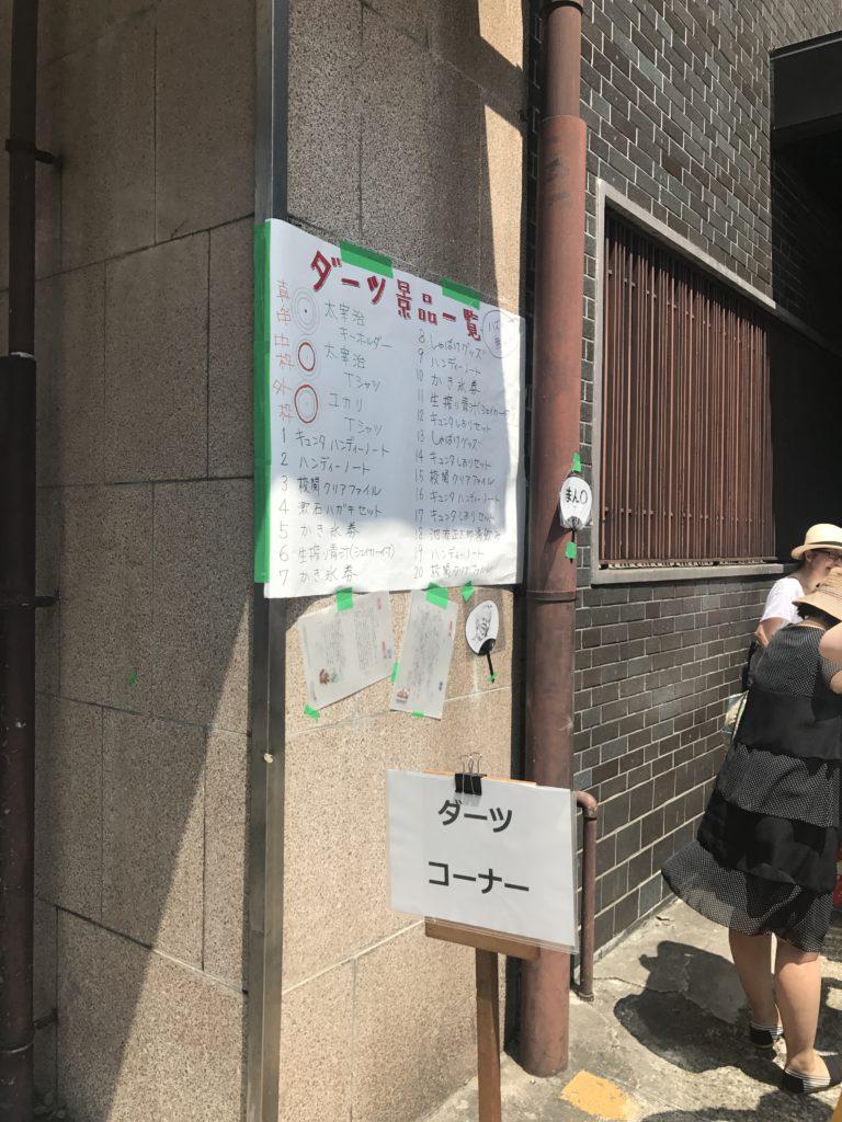 新潮文庫の夏まつり ダーツコーナー
