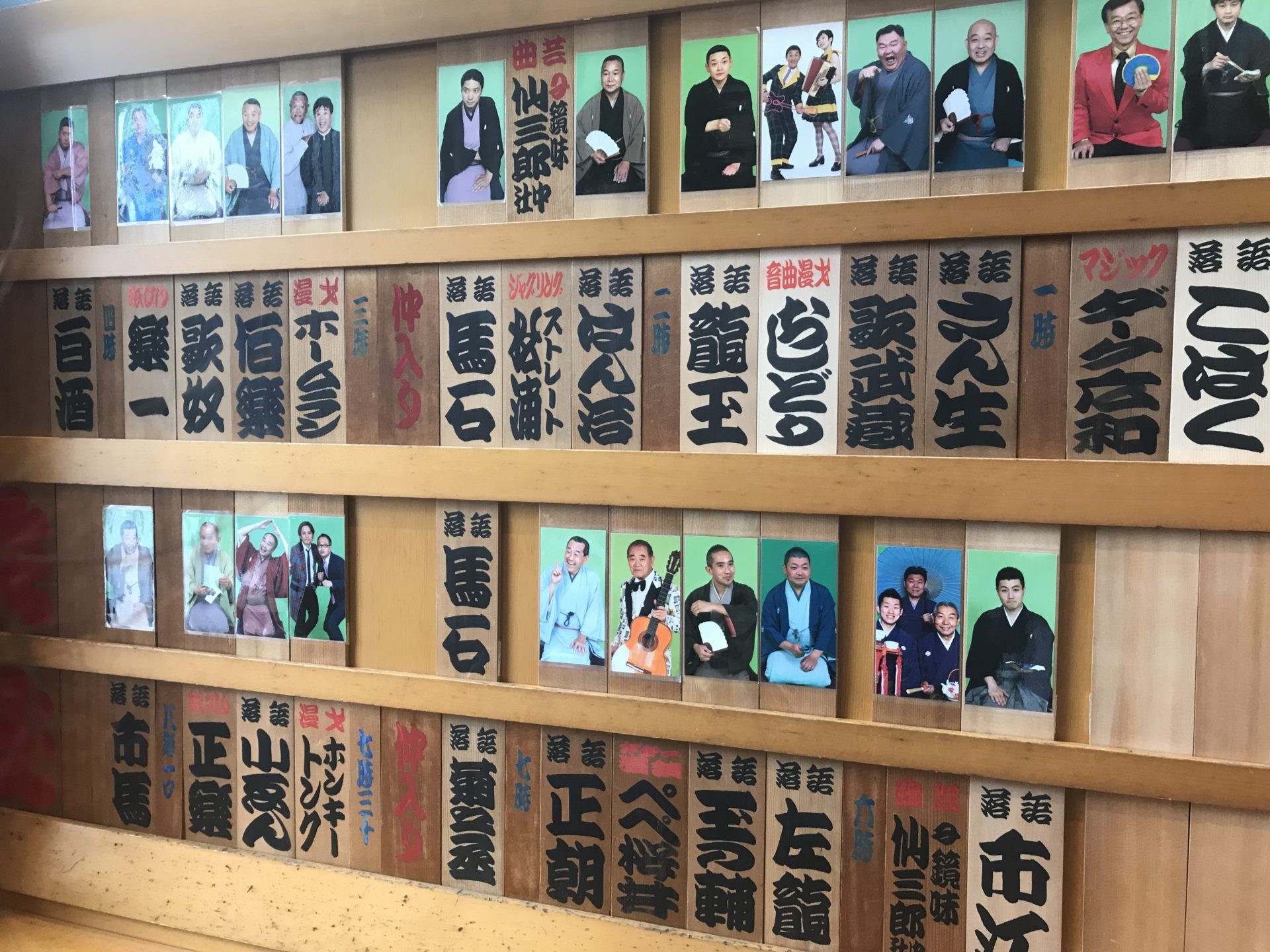 鈴本演芸場 2018年9月上席