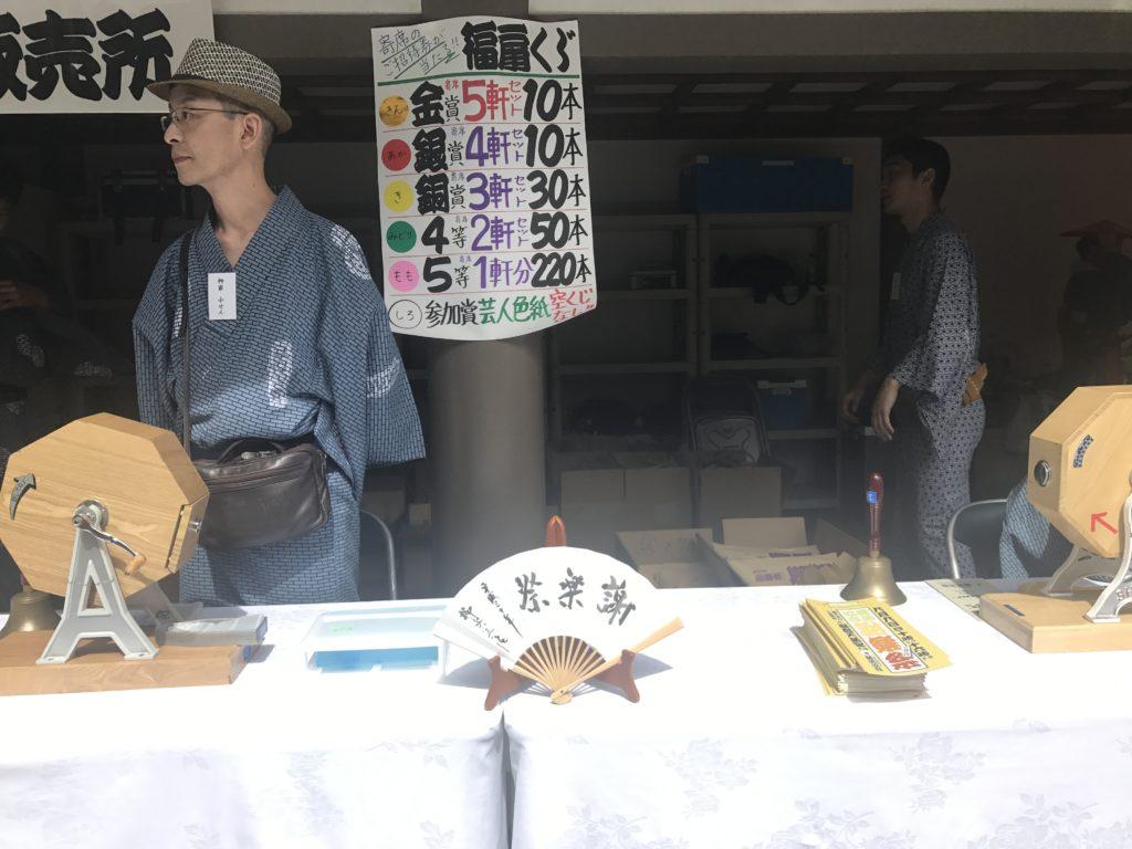 謝楽祭2018 福扇とくじ引き