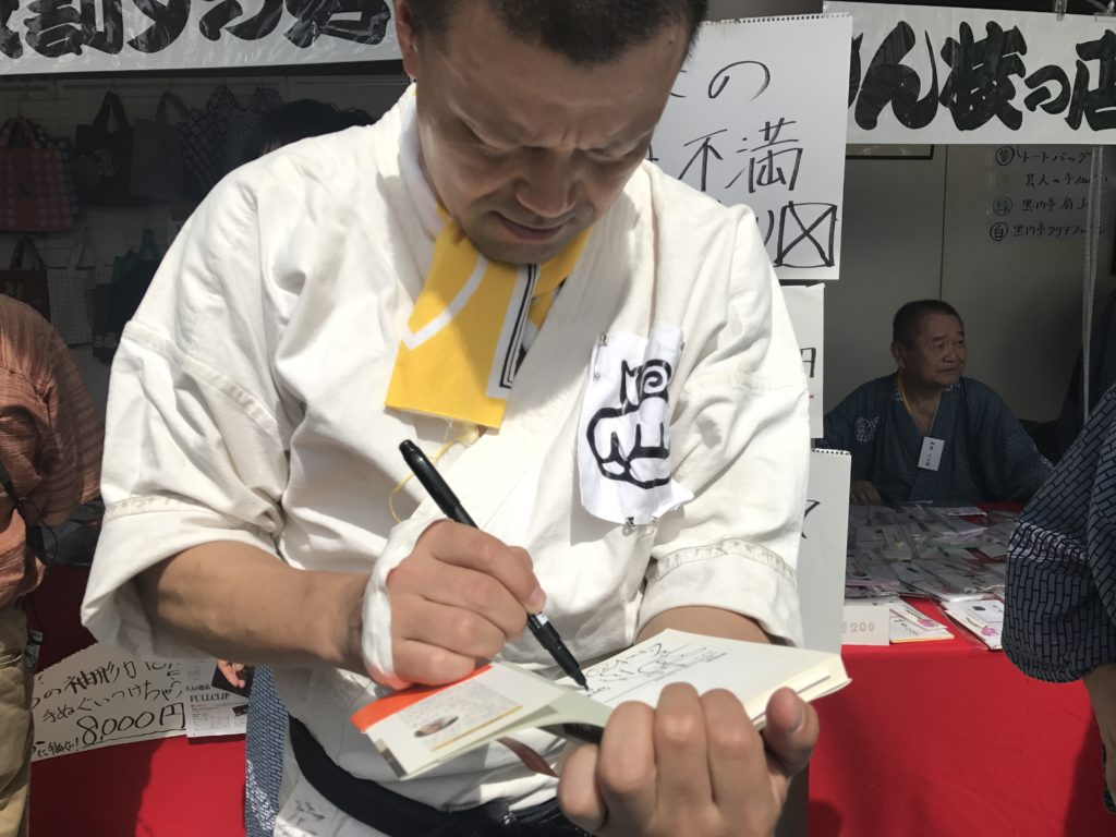 謝楽祭2018 林家彦いちさん