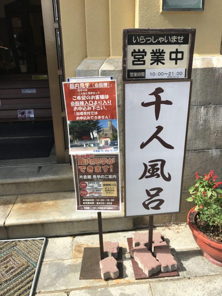 片倉館 千人風呂入口