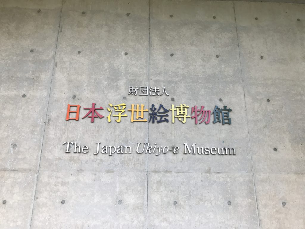 日本浮世絵博物館