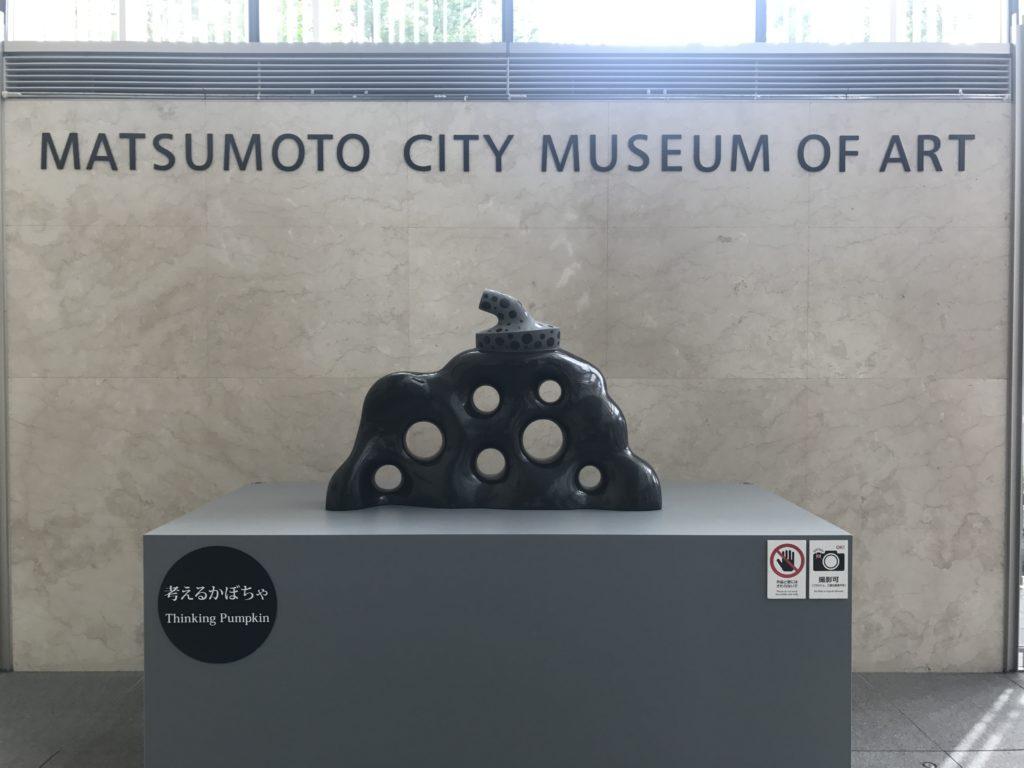 「草間彌生 魂のおきどころ」松本市美術館