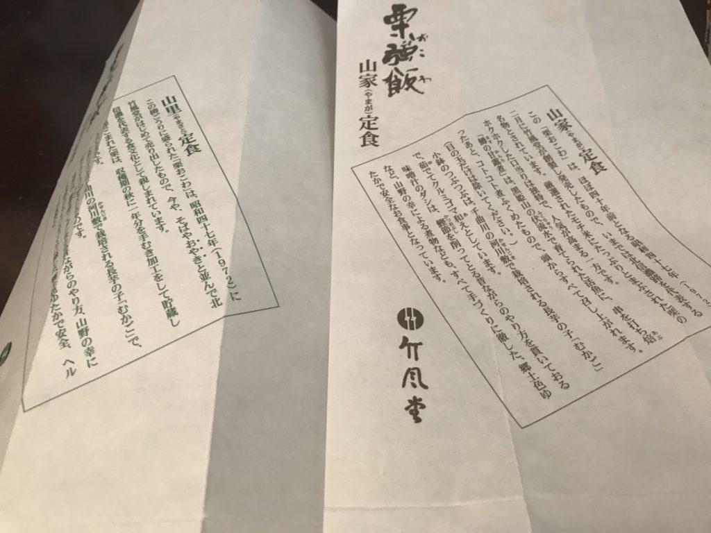 竹風堂 山家定食の箸袋