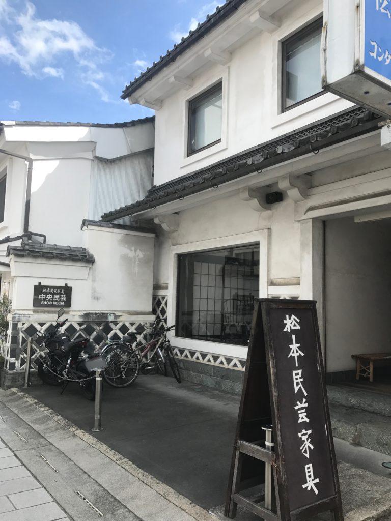 松本民芸家具 中央民芸ショールーム