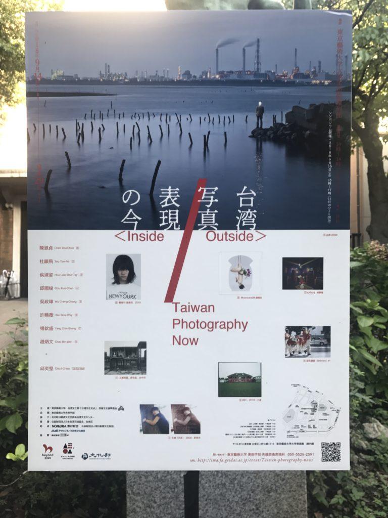 台湾写真表現の今 芸大美術館