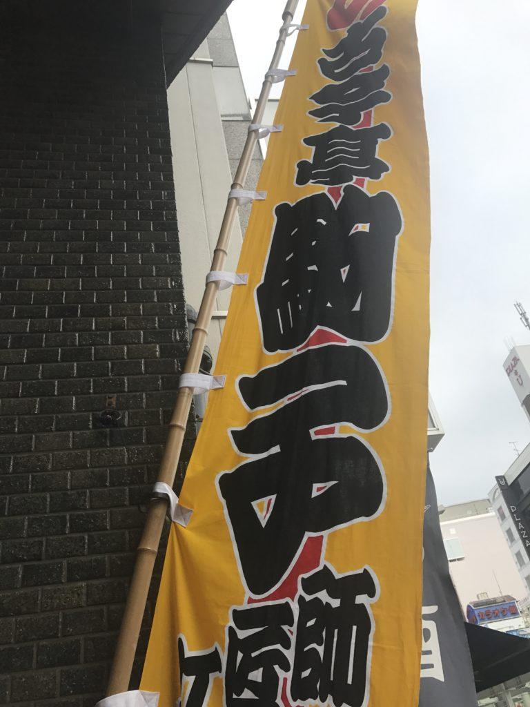 鈴本演芸場 真打昇進披露