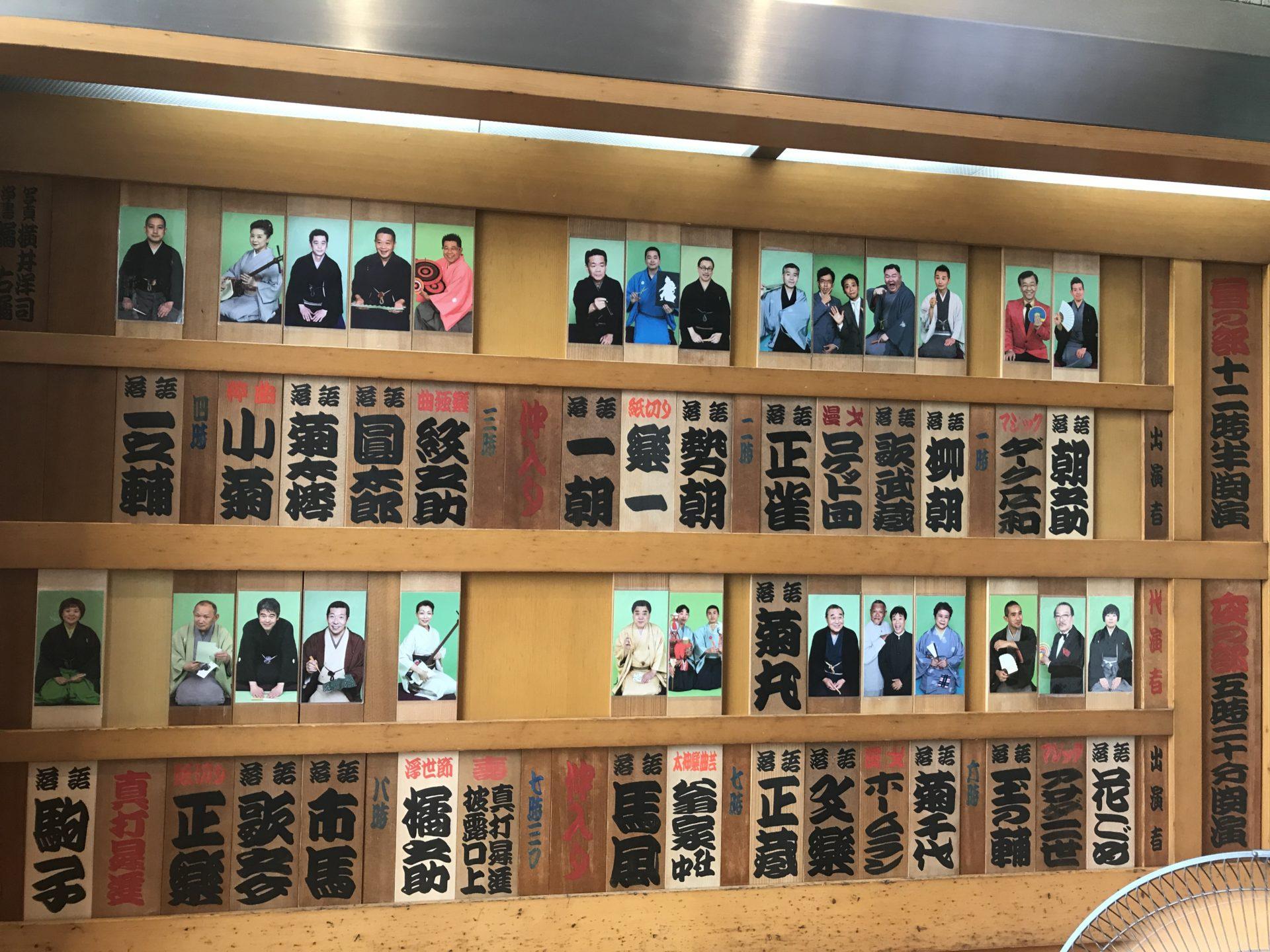 鈴本演芸場2018年9月下席