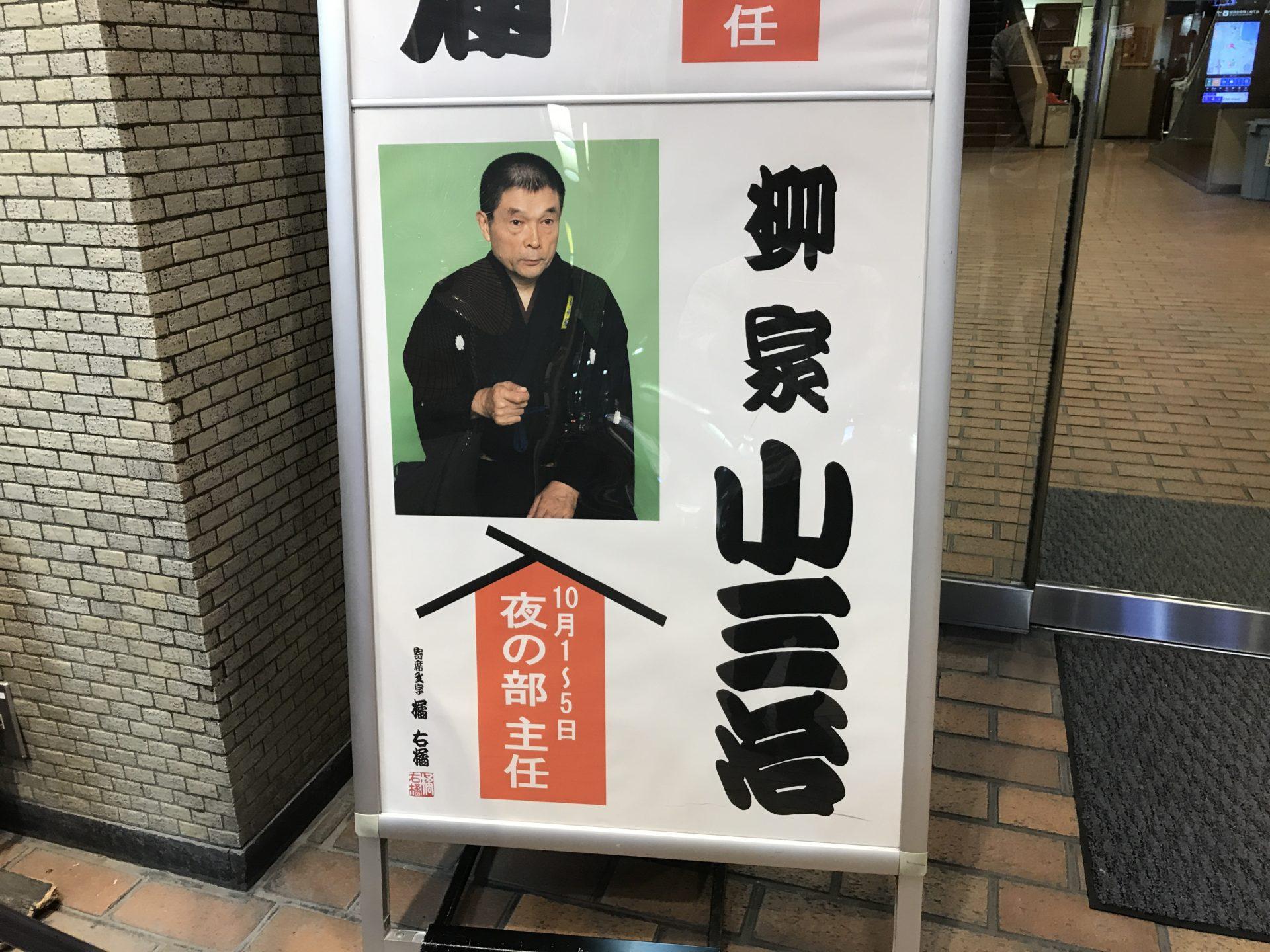 鈴本演芸場 柳家小三治さんトリ