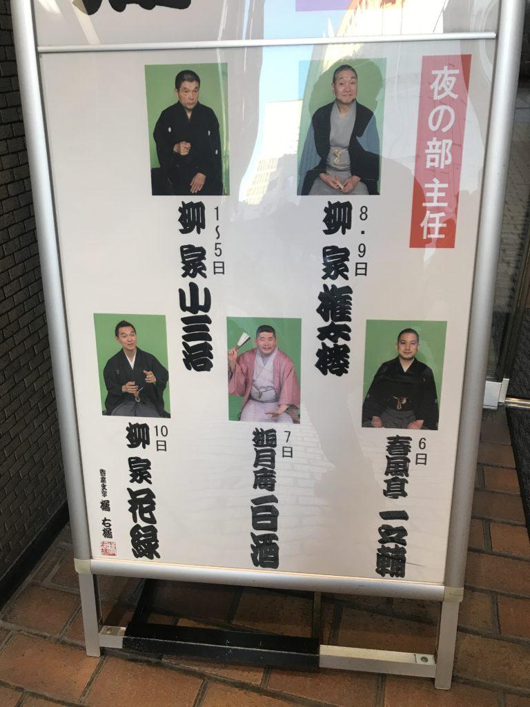 鈴本演芸場2018年10月上席夜の部
