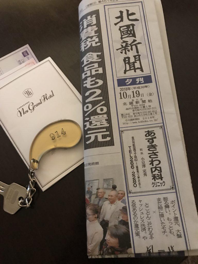 金沢ニューグランドホテルで北國新聞