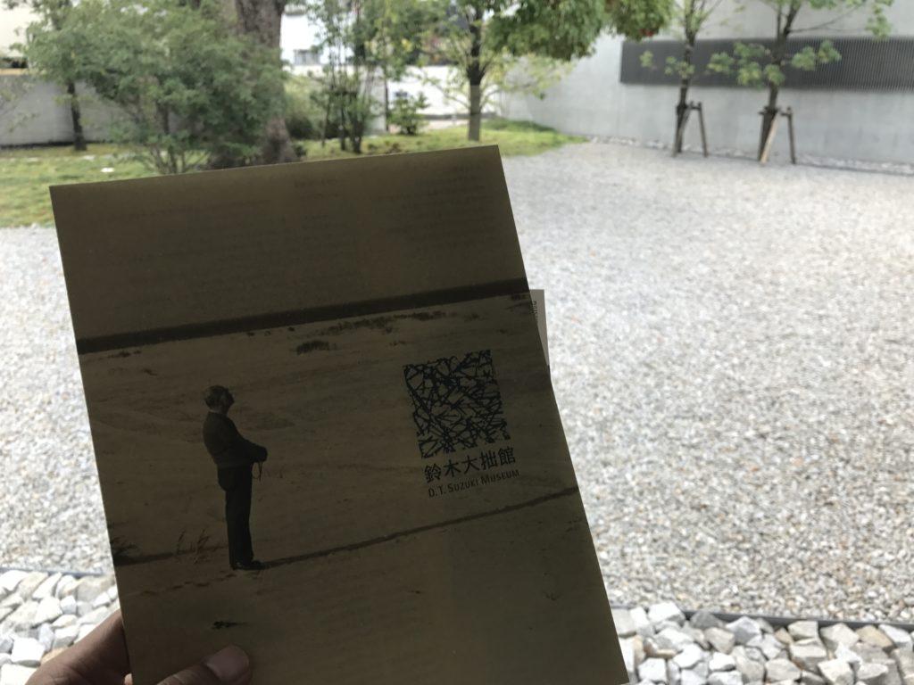 鈴木大拙館 見学