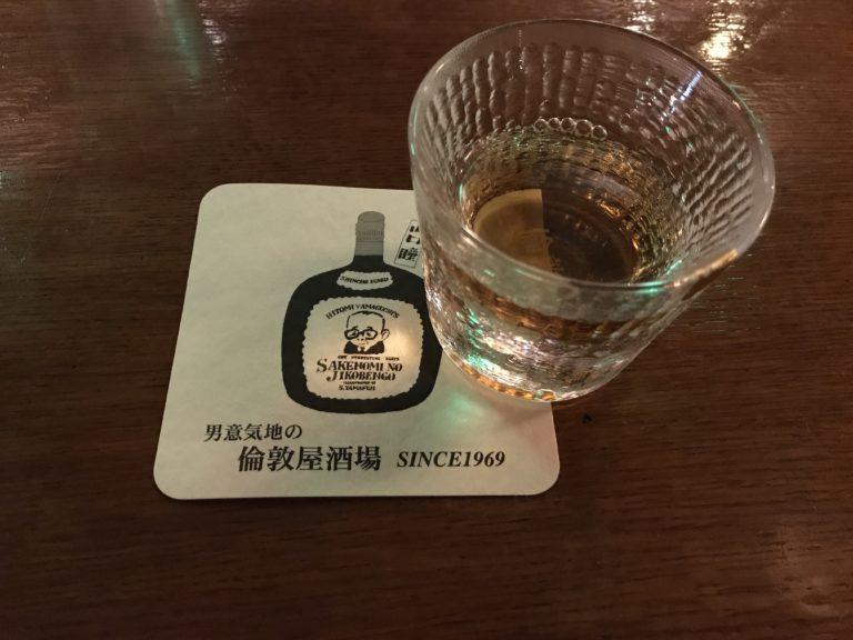 金沢 倫敦屋酒場