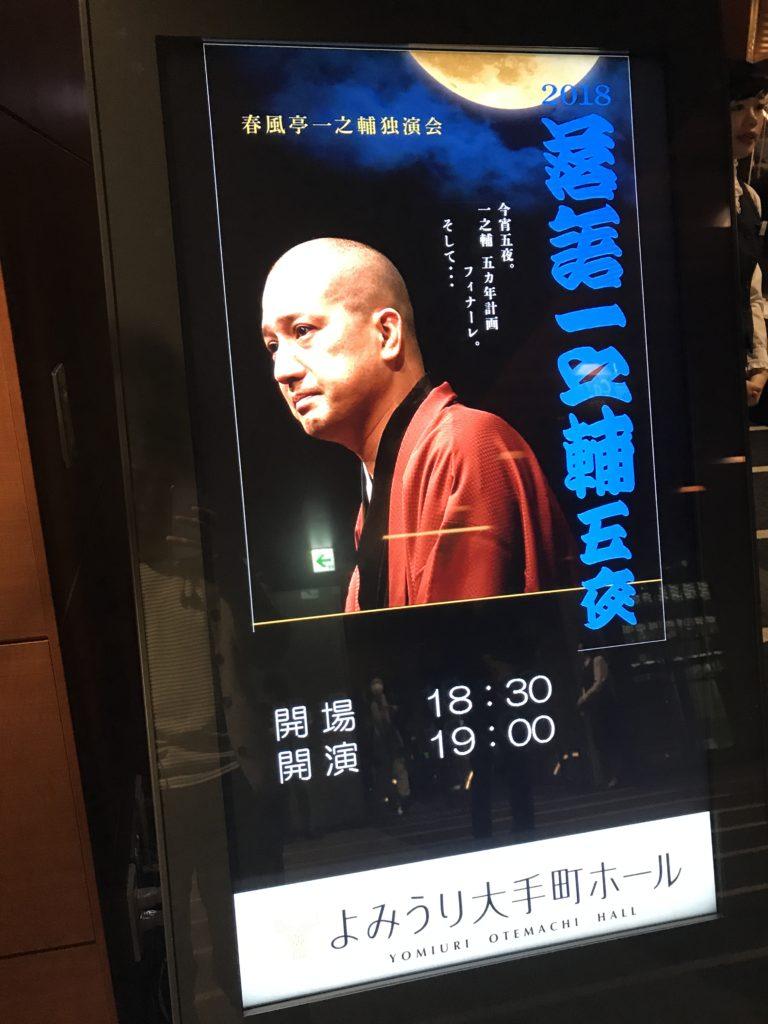 2018 落語一之輔五夜