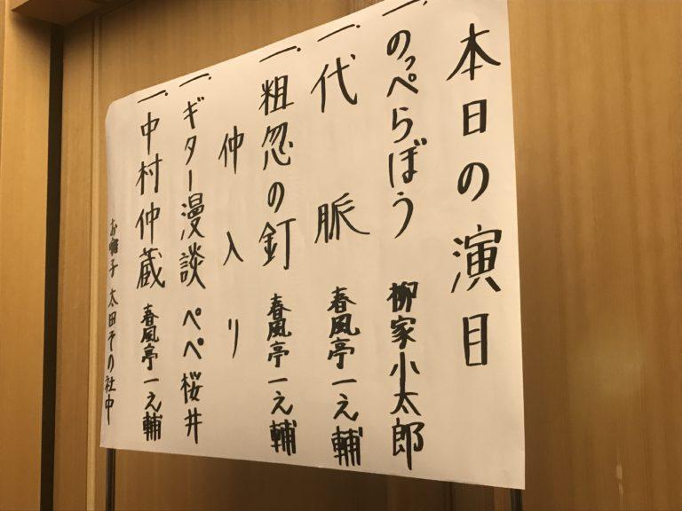2018「落語一之輔五夜」最終日