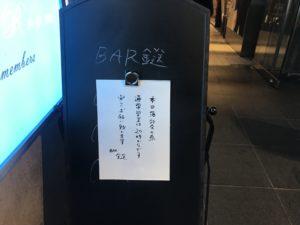 BAR鎹 落語会